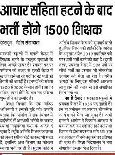 Uttarakhand Lt teacher Recruitment 2019 - 1500 Vacancy