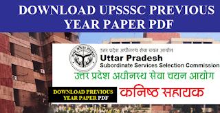 UPSSSC Kanishtha Sahayak Previous question paper -Download PDF
