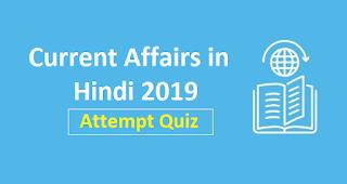 Current affairs in Hindi 2019 - Attempt Quiz (20 April 2019)