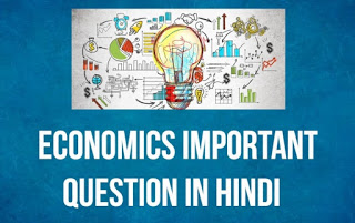 Economics objective questions and answers PDF