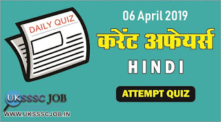 hindi current affairs question and answer