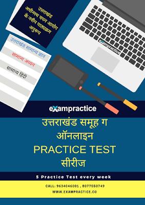 Uttarakhand Group C Practice paper